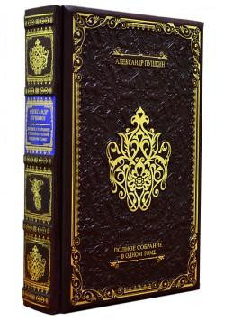 Александр Пушкин. Полное собрание стихотворений в одном томе. Dn-417