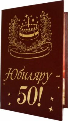Диплом Юбиляру 50