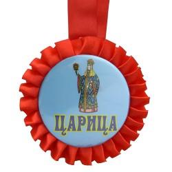 Медаль прикольная ЦАРИЦА