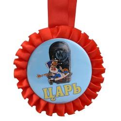 Медаль прикольная ЦАРЬ