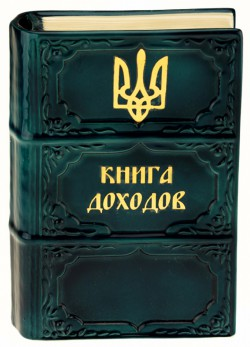 Книга Копилка
