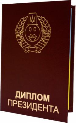 Диплом Президента