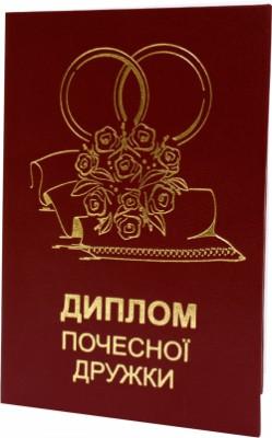 Купить шуточные дипломы в Киеве Прикольные дипломы на подарок в  Диплом Почесної дружки