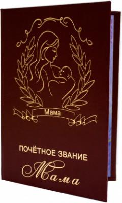 Диплом Почетное звание Мама