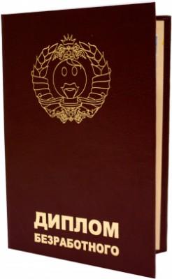 Купить шуточные дипломы в Киеве Прикольные дипломы на подарок в  Диплом Безработного
