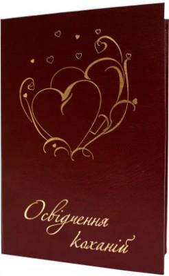 Диплом Освідчення коханій