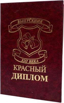 Диплом Красный диплом