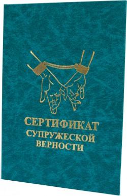 Сертификат Мужской верности
