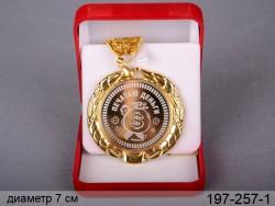 Медаль Печатаю деньги