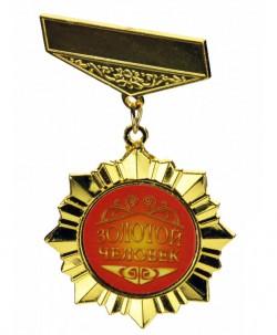 Орден звезда Золотой человек