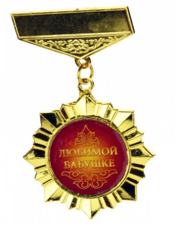 Орден звезда Любимой бабушке