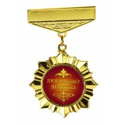 Орден звезда Любимому дедушке
