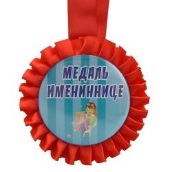 Медаль прикольная ИМЕНИННИЦЕ