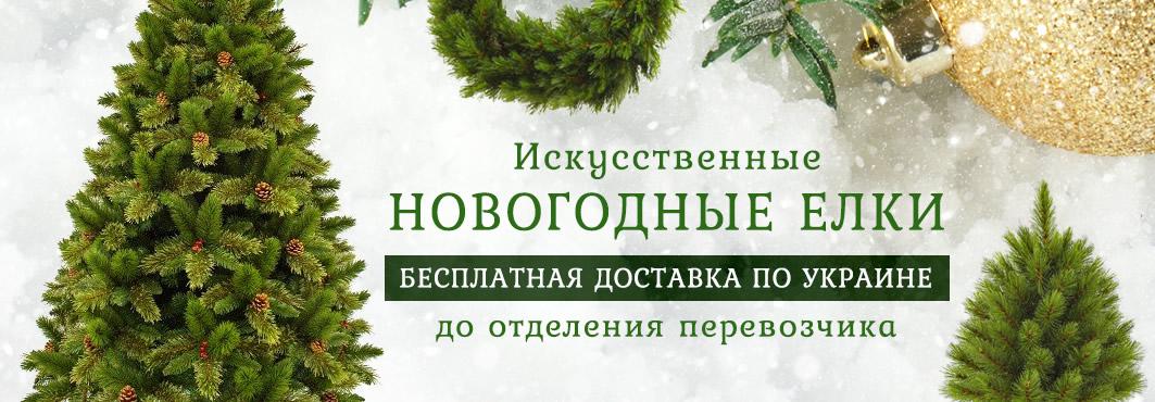 Новогодние елки с бесплатной доставкой по Украине