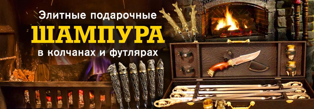 Подарочные шампура