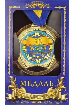 Медаль Україна 50 років