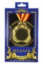 Медаль подарочная без наклейки