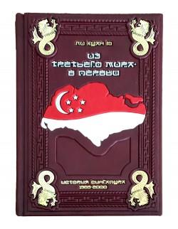 Ли Куан Ю. Из третьего мира - в первый. История Сингапура 1965-2000