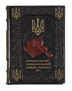 КПК Украины (1, 2 том)