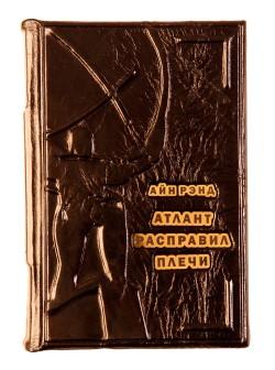 Атлант Расправил Плечи (3 тома)