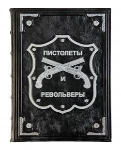 Энциклопедия пистолетов и револьверов