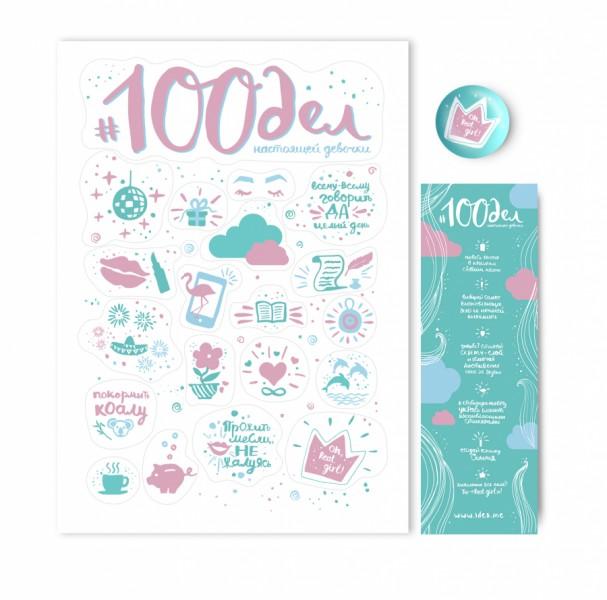 Скретч постер #100 ДЕЛ TrueGirl Edition