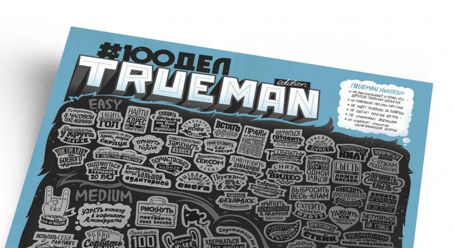 Скретч постер #100 ДЕЛ TrueMan Edition