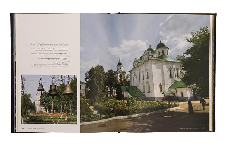 Украина (фотоальбом)