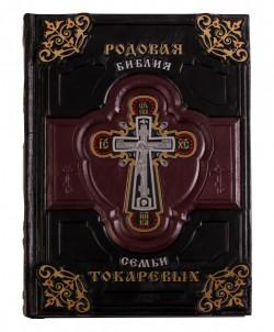 """Библия """"Родовая"""""""