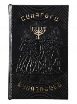 Синагоги