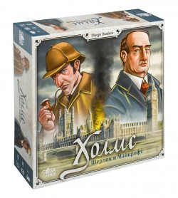 Холмс: Шерлок и Майкрофт (Holmes: Sherlock & Mycroft)