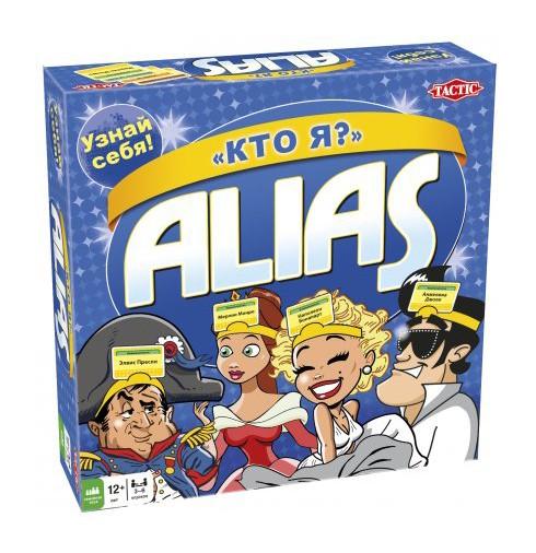 Я… Алиас (I am… Alias)