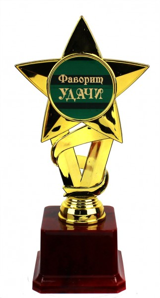 Золотая Звезда Фаворит удачи