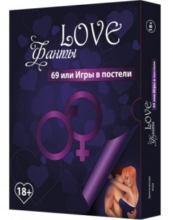 Love Фанты 69 или Игры в постели