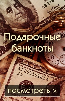 Подарочные банкноты