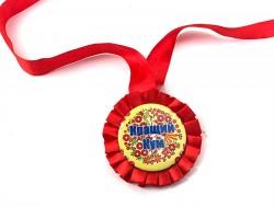 Медаль Кращий кум