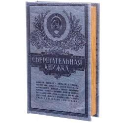 Книга сейф Сберегательная книжка