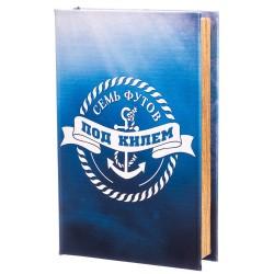 Книга сейф Семь футов под килем