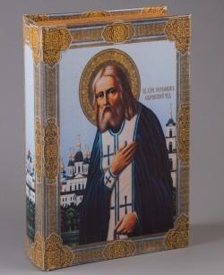 Книга-сейф Преподобный Серафим Саровский