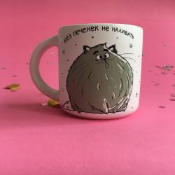 Чашка Без печенек не наливать