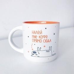 Чашка Налей мне кофе прямо сюда