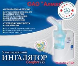 Ингалятор ультразвуковой МУССОН-2-02 Комфорт- FLY