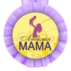 Медаль прикольная Любимая мама