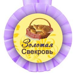 Медаль прикольная Золотая свекровь