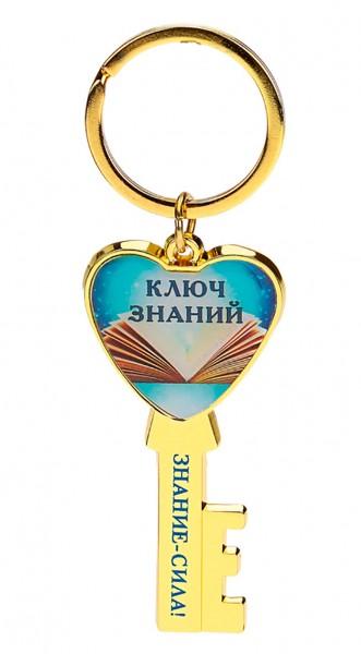 "Супер ключ ""знание-сила"" - брелок"