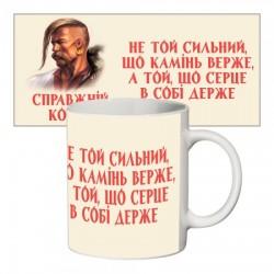 Чашка Козак