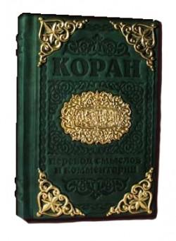 Коран средний с литьем