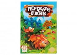 Перекати-ежик Hedgehog Roll