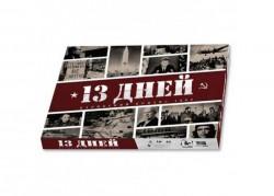 13 дней: Карибский кризис 13 Days: The Cuban Missile Crisis