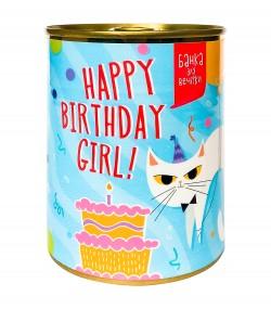 Банка для вечеринки Happy birthday girl!